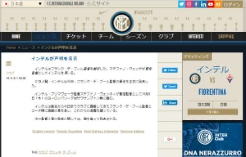 Pernyataan Inter dalam bahasa Jepang